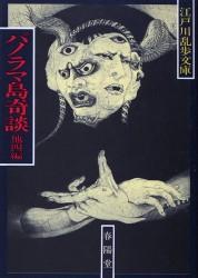 panorama-kniga-edogava-rampo-1987.jpg