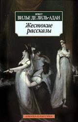 don-kihot-xix-veka07.jpg