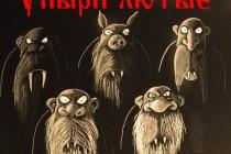Хоррор в русской литературе (часть II)