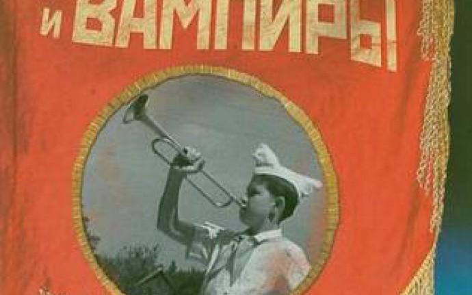 Гламурные вампиры на советской земле