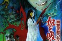 Азиатские вампиры с британским акцентом