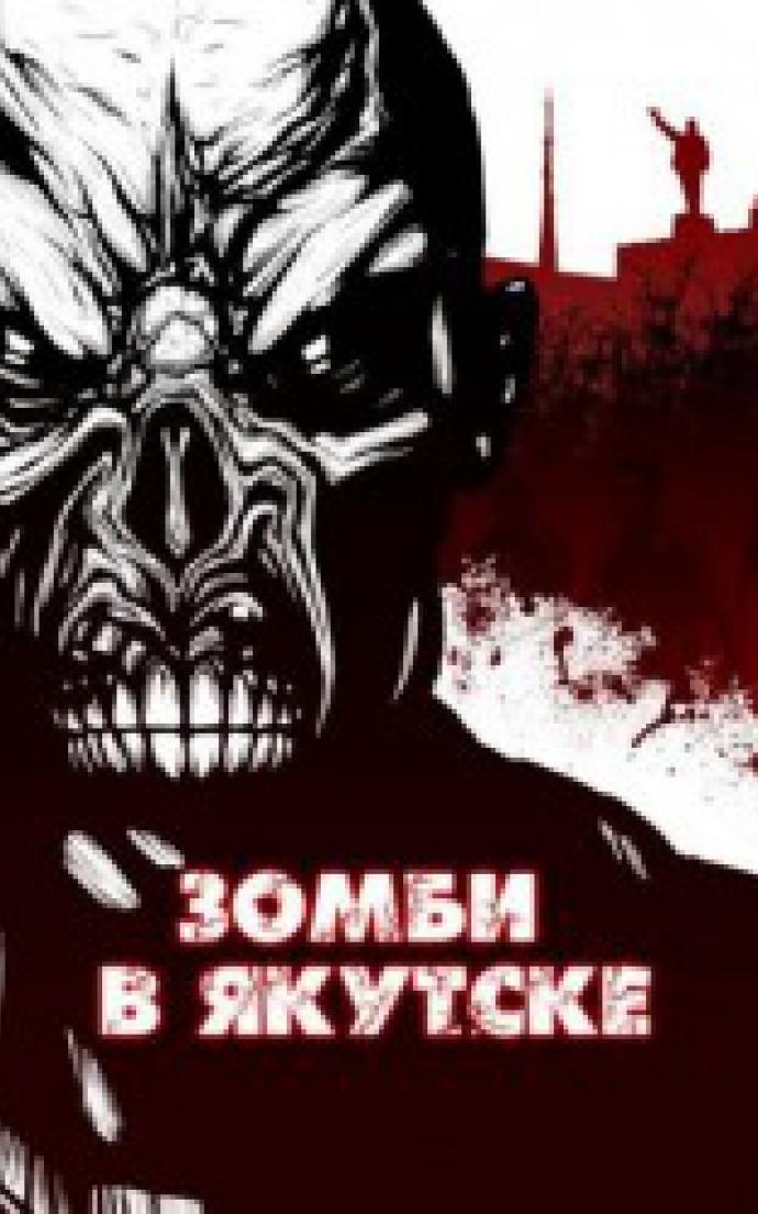 Зомби бывают разными