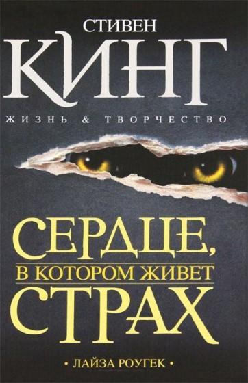 Артем Кинг - полная биография