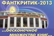 Фанткритик-2013