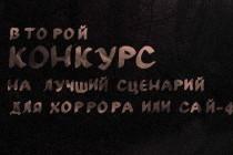 """Внимание, авторы! Начинается конкурс сценариев от студии """"10/09""""!"""