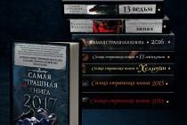 """6 сентября на ММКВЯ 2018 расскажут о """"Самой страшной книге"""""""
