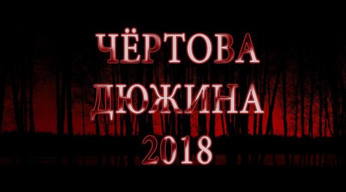 Главная страница ЧД-2018