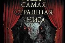 """Вышла антология """"Самая страшная книга 2019"""""""