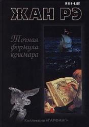 Обложка одного из немногочисленных изданий Жана Рэ на русском