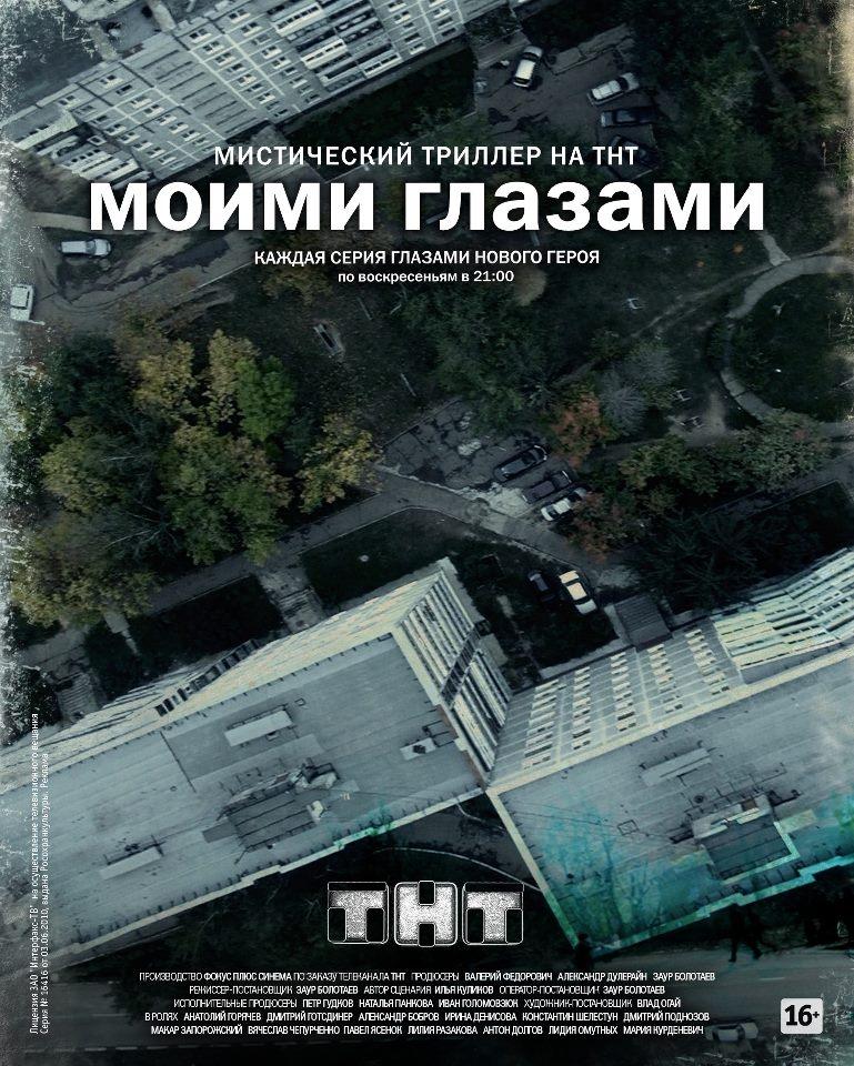 МГ постер