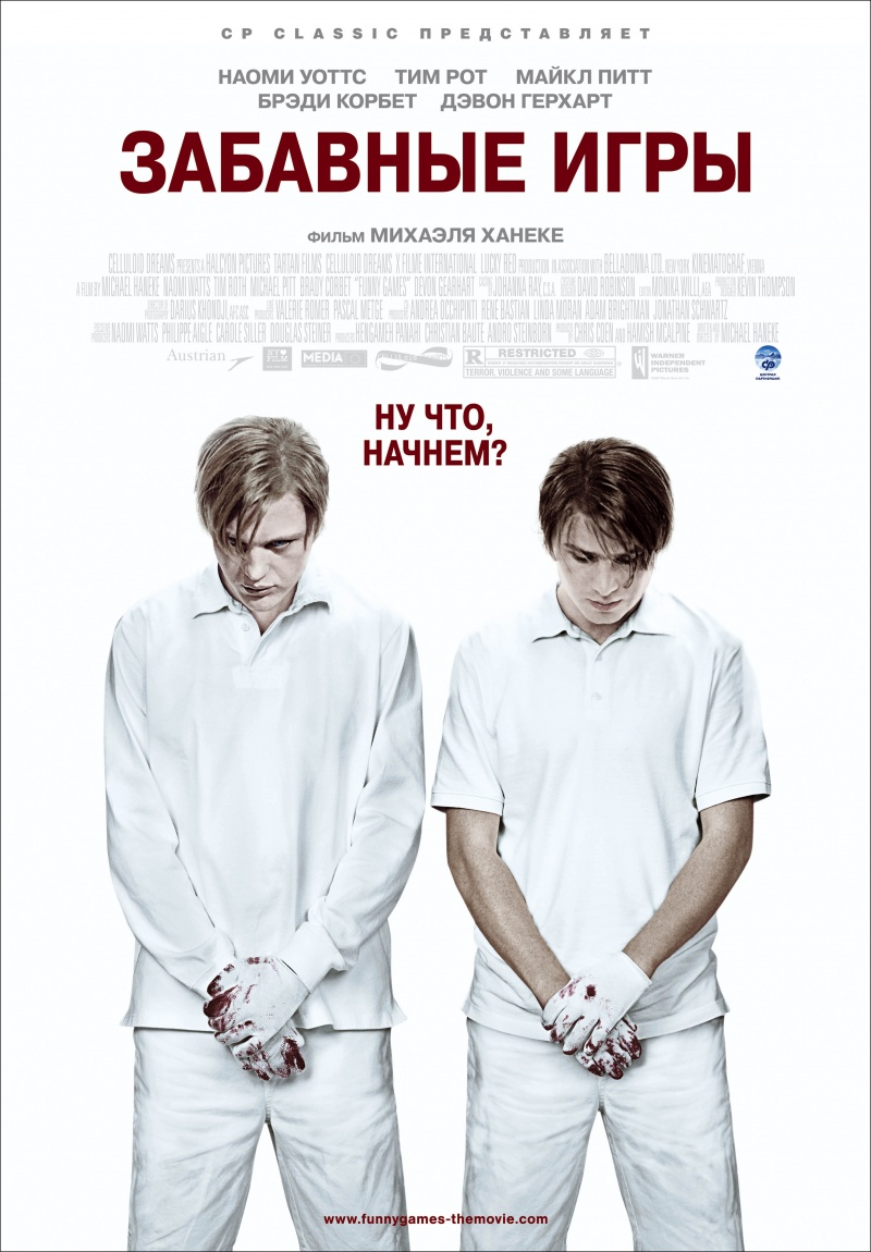 power in funny games u s Anyone who leaves the cinema doesn't need the film, and anybody who stays does -- michael haneke on his previous version of funny games.