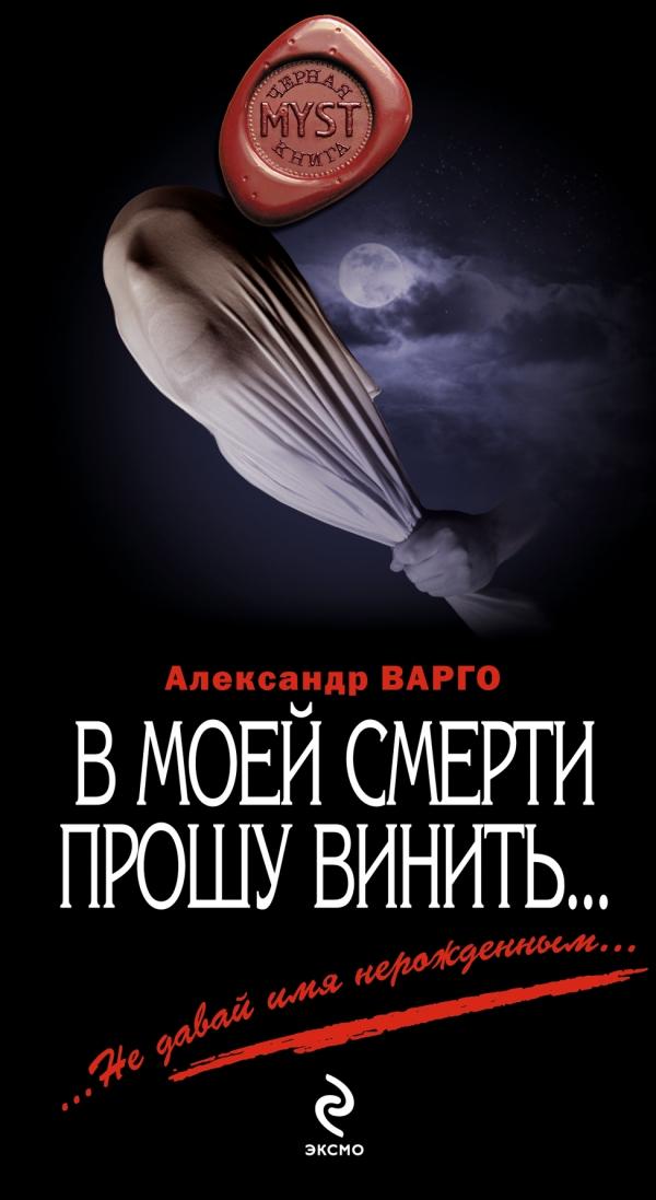 Александр Варго (Алексей Шолохов). В моей смерти прошу винить...