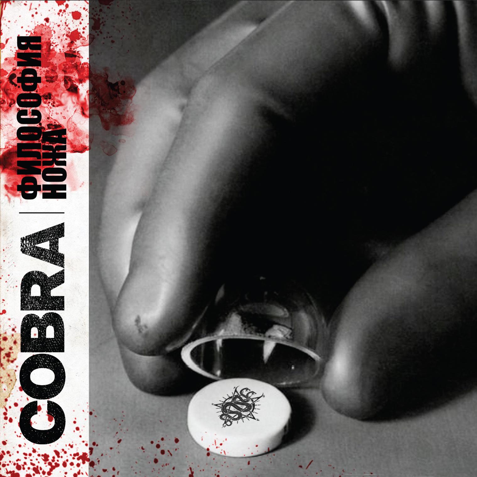 Cobra - Философия ножа
