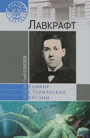 Глеб Елисеев. Лавкрафт