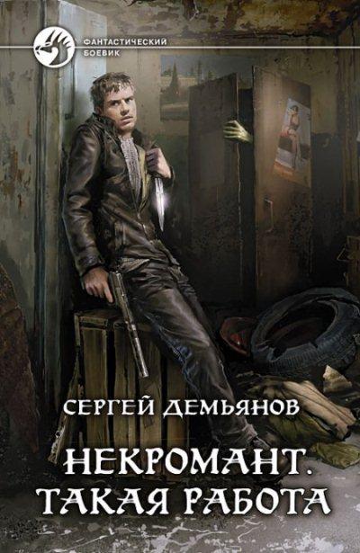 Сергей Демьянов. Некромант. Такая работа