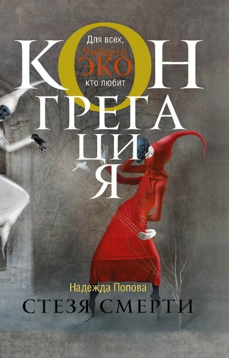 Надежда Попова. Стезя смерти