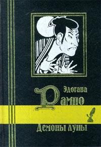 Эдогава Рампо