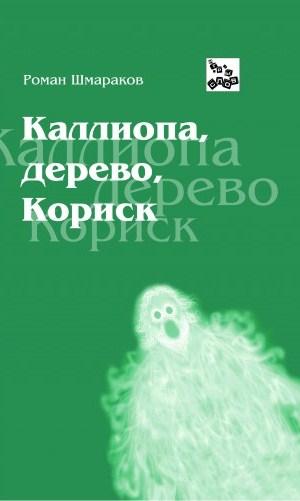 Роман Шмараков. Каллиопа, дерево, Кориск