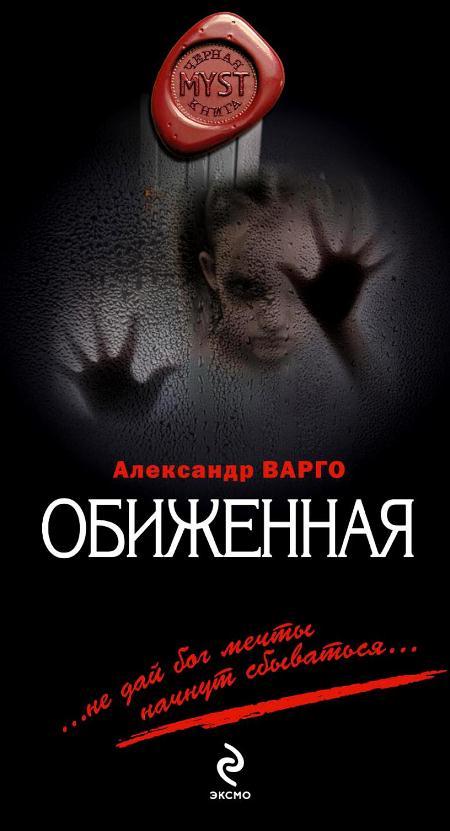 Александр Варго. Обиженная
