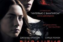 Интервью с вампиршами