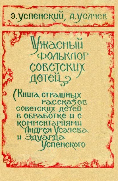 Ужасный фольклор советских детей