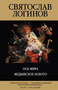 Святослав Логинов. Ось мира. Медынское золото