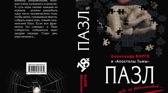Александр Варго и Апостолы Тьмы: «В антологии собралась отличная компания»