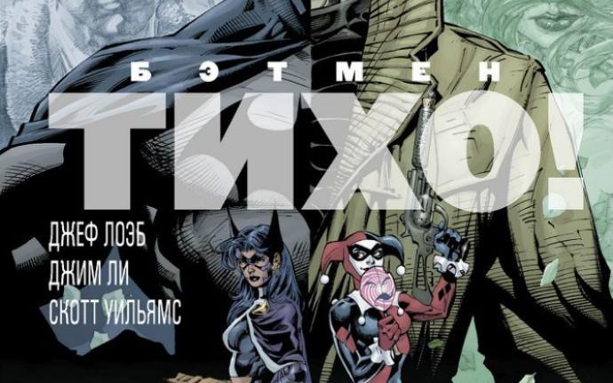 Бэтмен и все-все-все