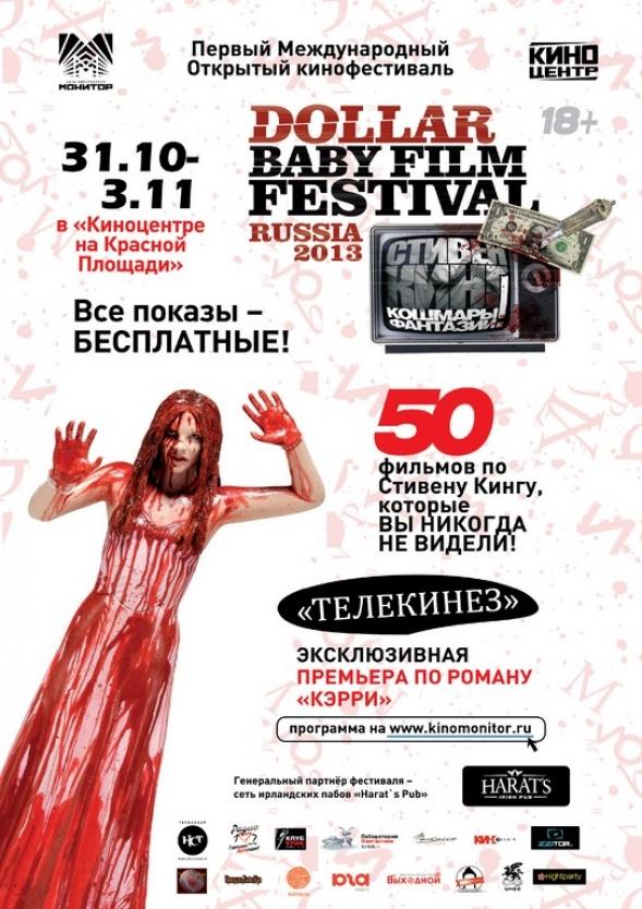 постер фестиваля