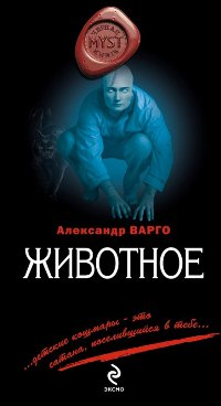 Александр Варго. Животное