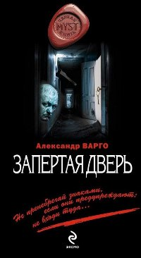 Александр Варго. Запертая дверь