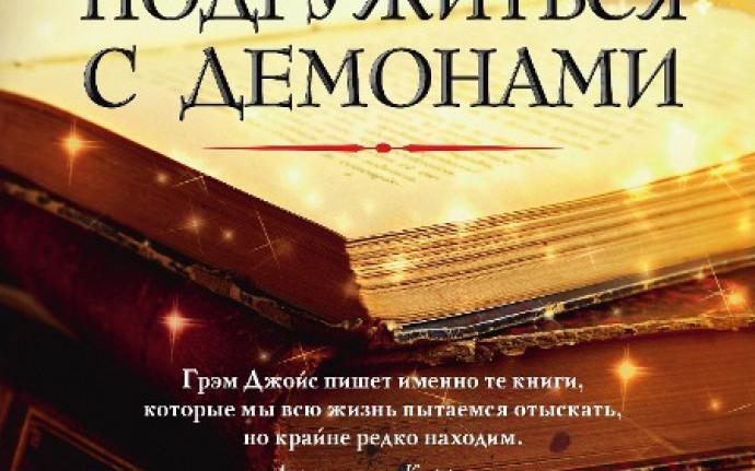 Мемуары фальсификатора