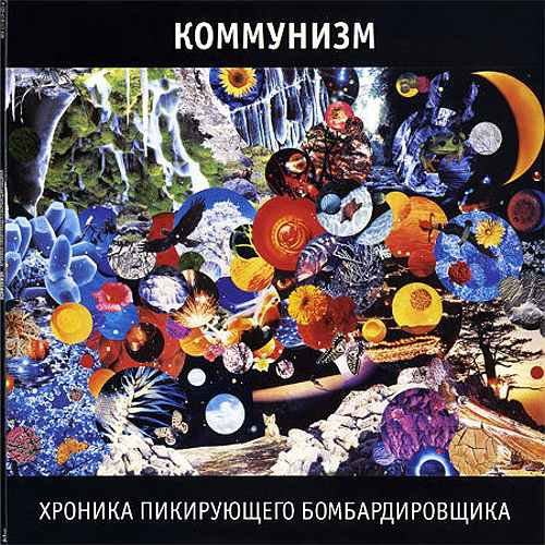 Коммунизм - Хроника Пикирующего Бомбардировщика