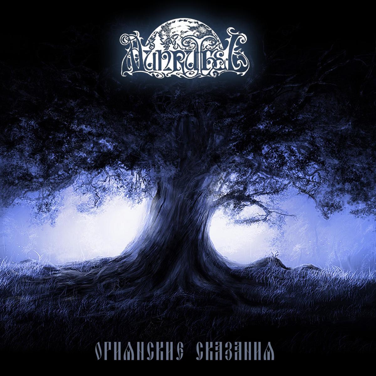 Munruthel - Ориянские Сказания