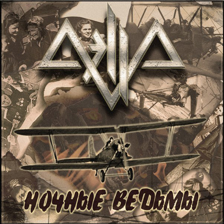 Aella - Ночные ведьмы