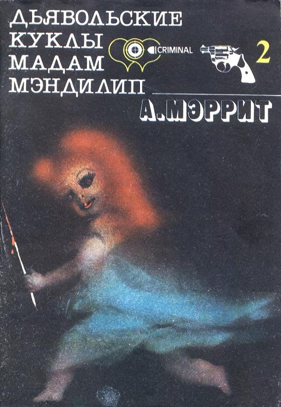 дьявольские куклы мадам мэндилип скачать книгу fb2
