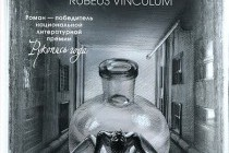 Философическая тинктура «RUBEUS VINCULUM»