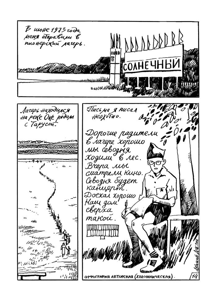 Комиксы страсти алексе фото 29-106