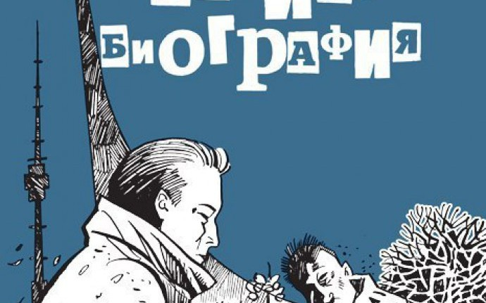 Жизнь длиною в комикс