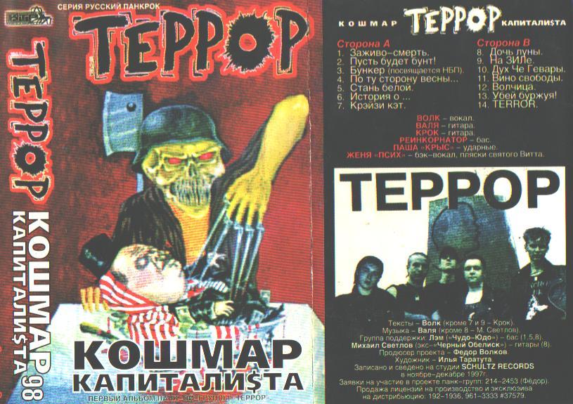 Террор русский панк