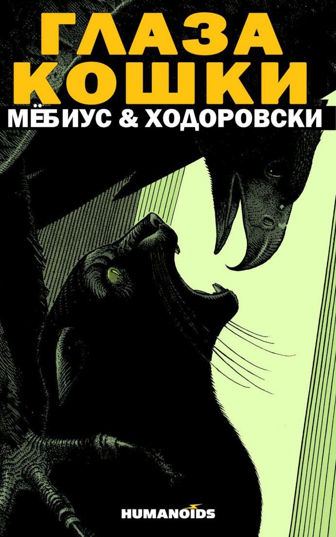 Вороний коготь, кошачий глаз