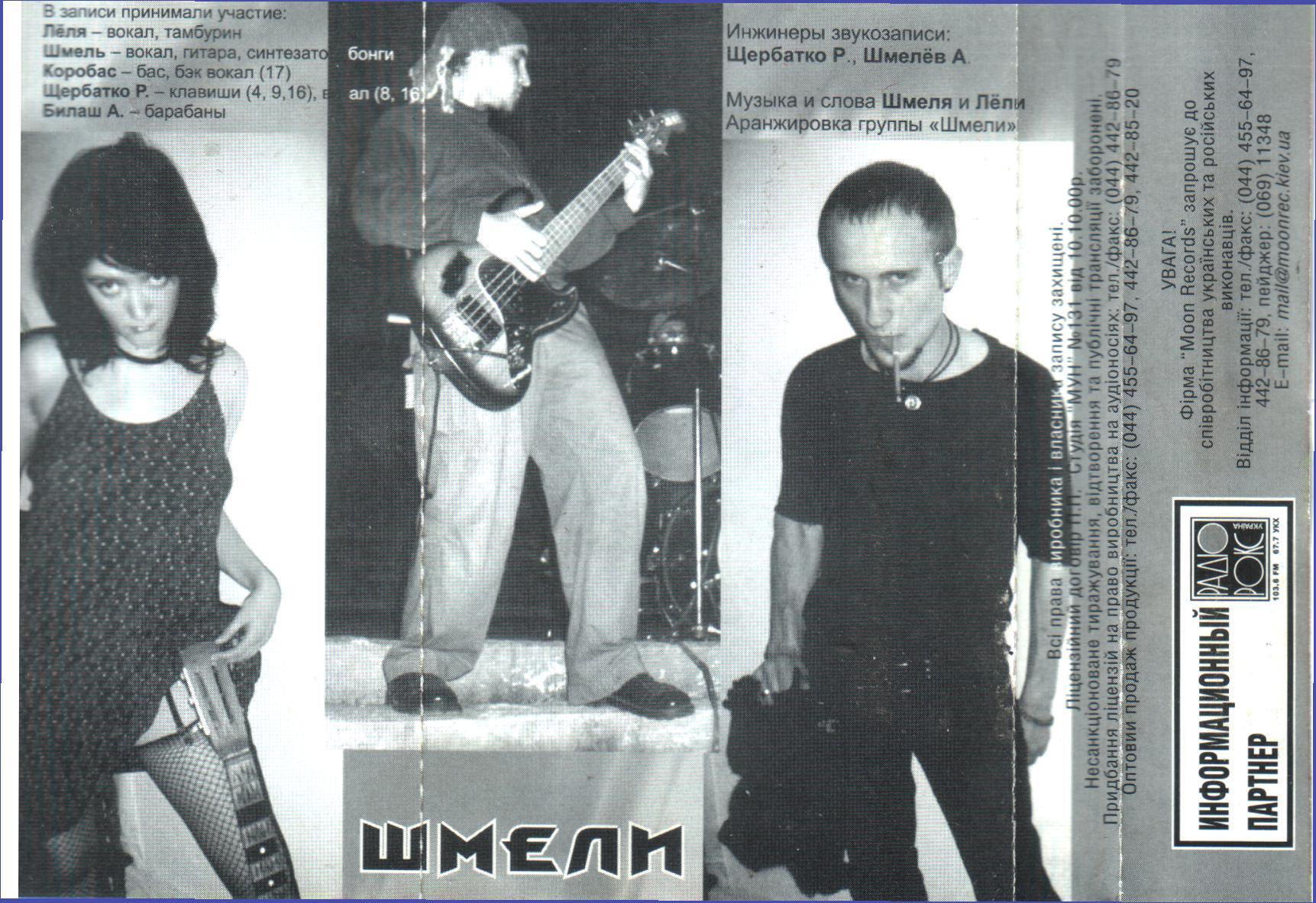 Шмели (рок-группа)