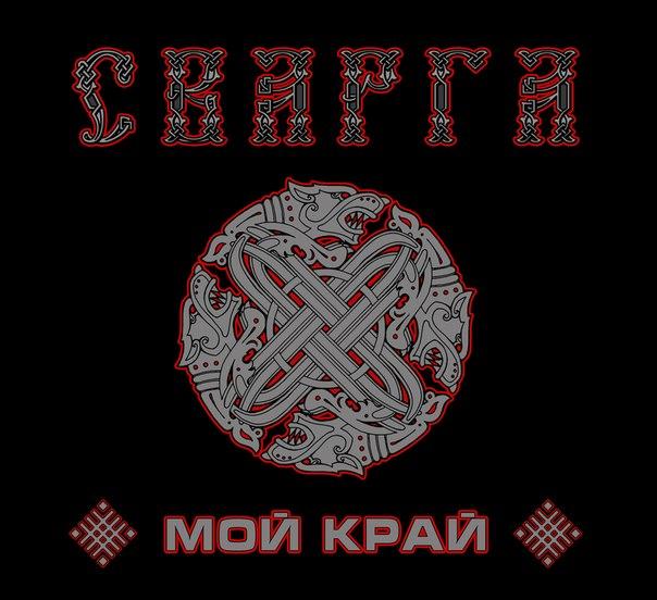 Сварга - Мой Край