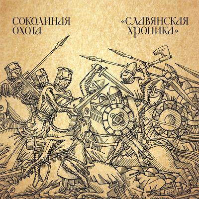 Соколиная Охота - Славянская хроника