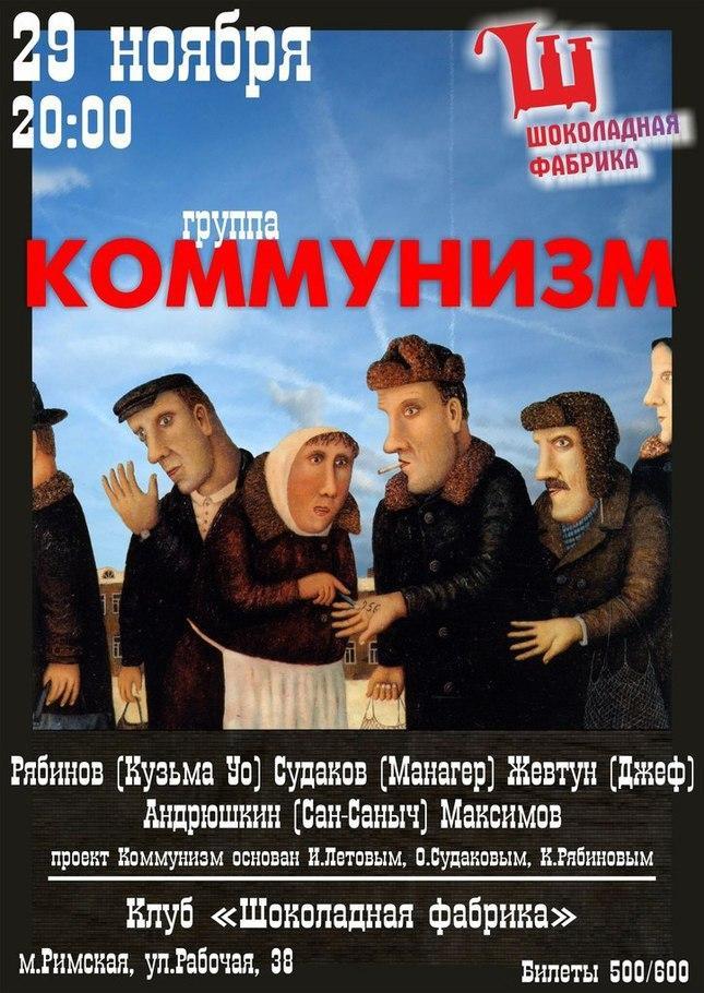 Коммунизм Афиша