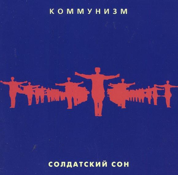 Коммунизм Солдатский сон