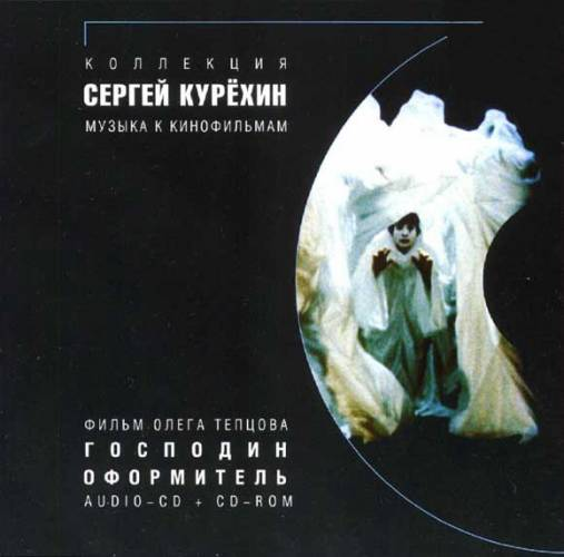 Сергей Курехин