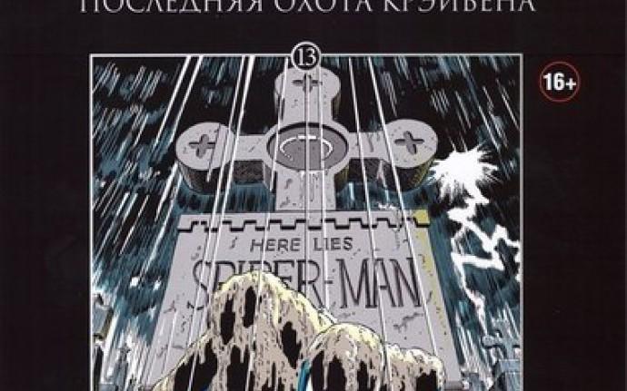 Ночь, когда умер Человек-паук