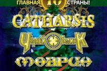 Анонс: 1 января состоится главная metal-ёлка страны!