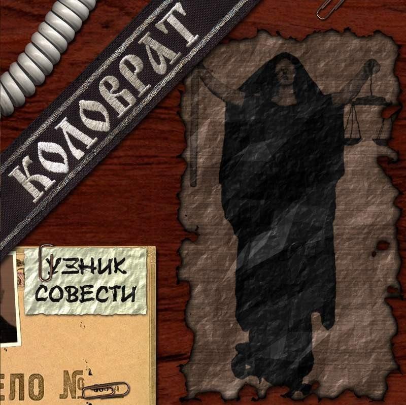 Коловрат - Узник Совести